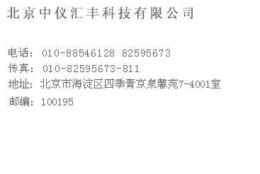 联系上海一恒销售